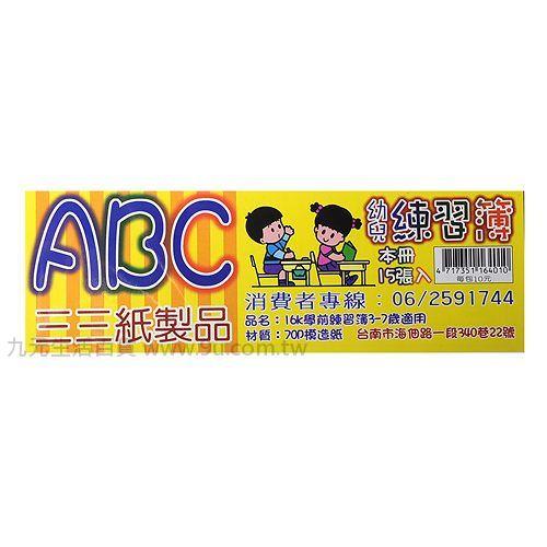 【九元生活百貨】ABC幼兒練習簿 學齡前練習 英文練習簿