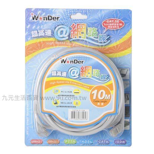 【九元生活百貨】超高速網路線-10M 網路線