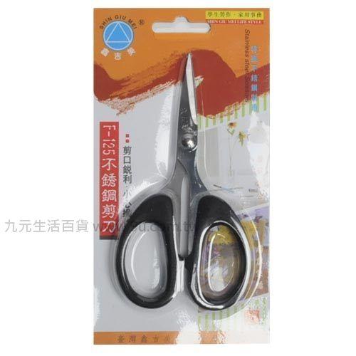 【九元生活百貨】125不鏽鋼剪刀 剪刀