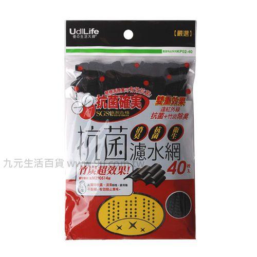【九元生活百貨】生活大師40入竹炭抗菌濾水網 濾水網