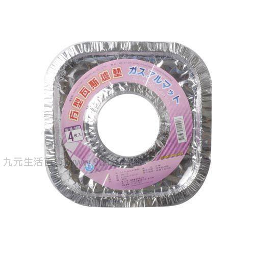 【九元生活百貨】4入方形瓦斯爐墊 防污盤