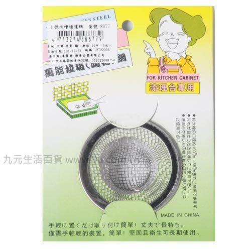 【九元生活百貨】8677不鏽鋼水槽過濾網-小 濾網