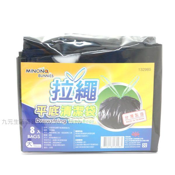 【九元生活百貨】8入拉繩平底清潔袋-大 垃圾袋