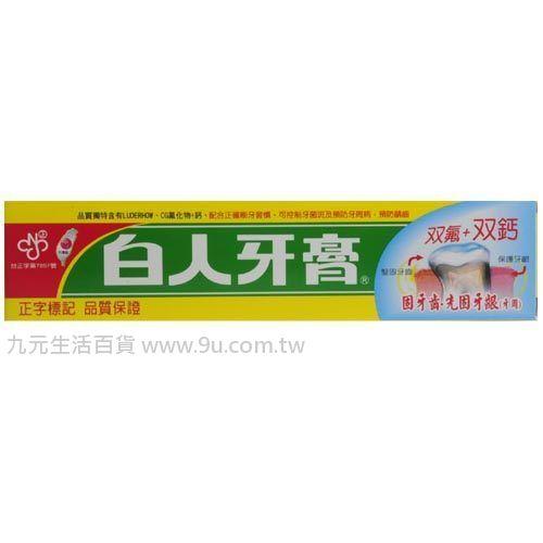 【九元生活百貨】白人牙膏-130g 牙膏