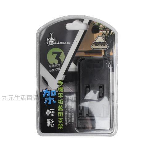 【九元生活百貨】架輕鬆手機平板萬用支架 固定架