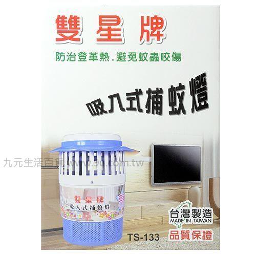 【九元生活百貨】雙星牌TS133 吸入式捕蚊燈 補蚊燈