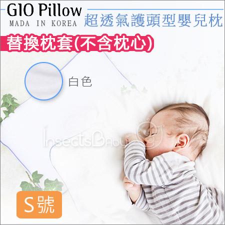 ?蟲寶寶?韓國【 GIO Pillow 】超透氣護頭型嬰兒枕 專用枕套-(不含枕心) 白色 S號 《現+預》
