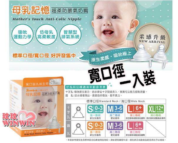 小獅王辛巴母乳記憶超柔防脹氣奶嘴「寬口徑 ~ 單入裝」升級奶嘴