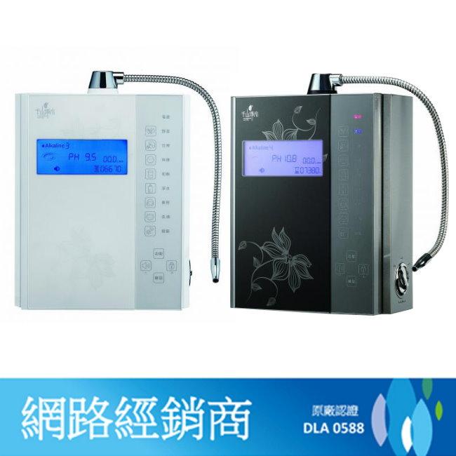 【千山】PL-705桌上型電解離子整水器~原廠公司貨~全省免費到府基本安裝及多項好禮