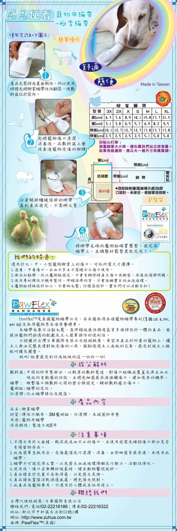 寵物用繃帶 : 寵物受傷怎麼辦? 寵物輕傷不想送醫院? 急救用,不鉤毛髮、不殘膠,台灣製造,輕鬆在家幫寵物寶貝包紮!