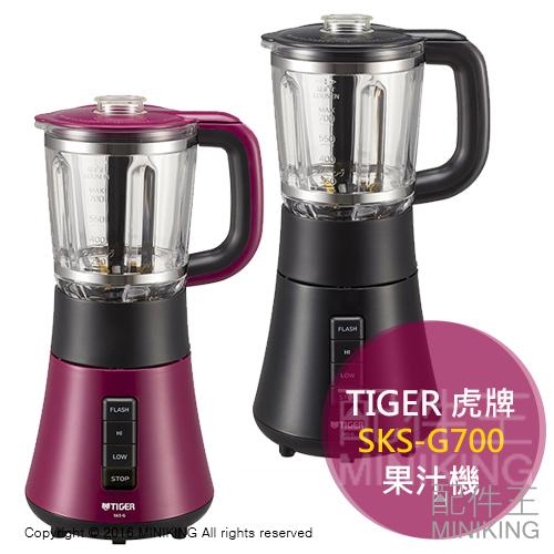 【配件王】日本代購 TIGER 虎牌 SKS-G700 食物調理機 攪拌機 果汁機 另 MX-X700