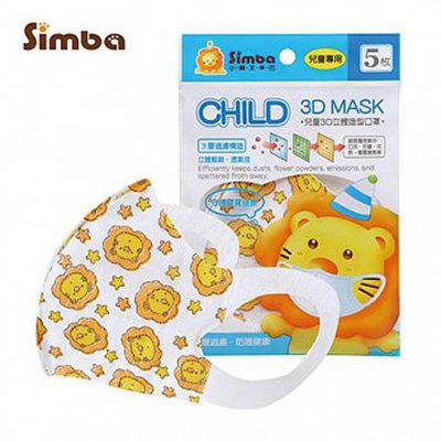 小獅王辛巴 兒童3D立體造型口罩5入【六甲媽咪】