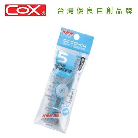 COX 三燕 CT-305R 5mmx10M補充帶 / 支