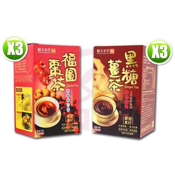 順天本草紅棗暖薑茶熱力組 暖薑茶(20gx10包/盒)x3+紅棗茶(20gx10包/盒)x3