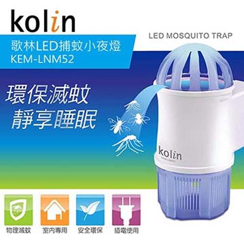 歌林 Kolin KEM-LNM52 LED 捕蚊 小夜燈