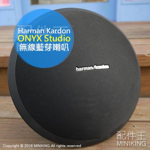 【配件王】 現貨 Harman kardon onyx studio 藍牙無線喇叭 第一代 藍芽音響 國際電壓 nova Omni10 Omni20