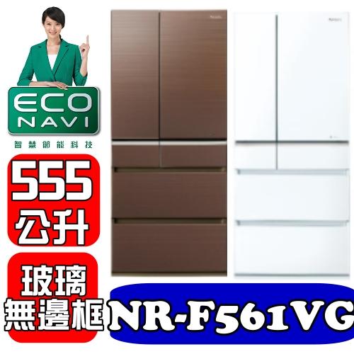 國際牌 555公升頂級ECONAVI六門變頻冰箱【NR-F561VG-T1/NR-F561VG-W1】