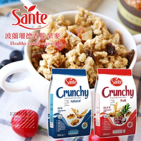 波蘭 Sante 珊德 Crunchy 香脆果麥 350g 麥燕 麥片 穀物麥片 穀物 健康榖片 早餐【N101750】