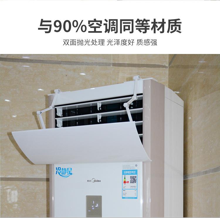 立式空調擋風板-180518_05.jpg