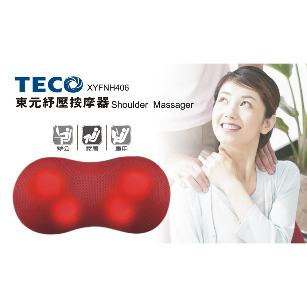 【SunEasy生活館】TECO 東元多功能式紓壓按摩靠墊 (XYFNH406)
