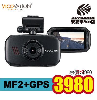 VicoVation視連科MF2+GPS 國民小資款超畫質行車紀錄器/送32G記憶卡+皮革鑰匙圈(0400000026527)