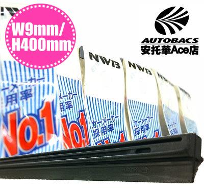 【日本獨家愛用款】NWB原廠膠條DW40GN (720280)