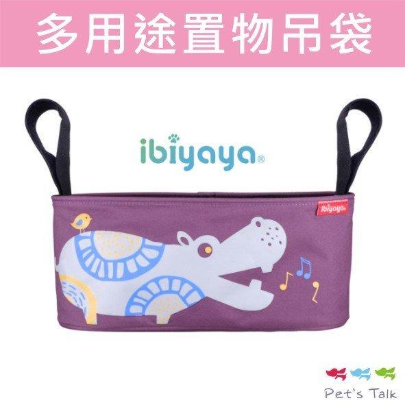 IBIYAYA嬰兒/寵物推車專用-多用途置物吊袋-河馬(置杯袋/掛袋/收納袋) Pet\