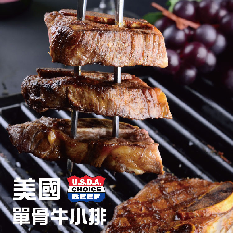 【築地藏鮮】冷凍真空~ 燒烤極品~美國Choice單骨牛小排 (300g/包)
