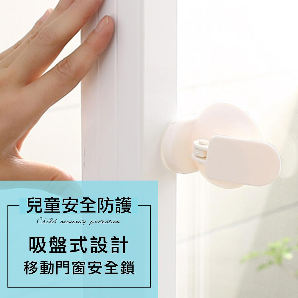 兒童安全防護 移動門窗安全鎖 【SA-023】吸盤式安全鎖 窗戶安全鎖 平行門窗阻擋器