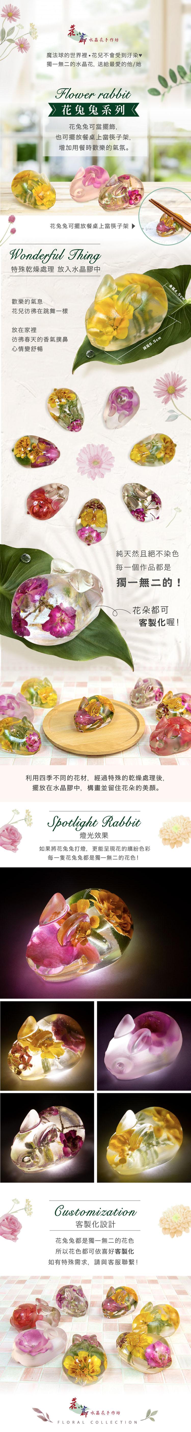 花小廊水晶花手作坊-花兔兔系列