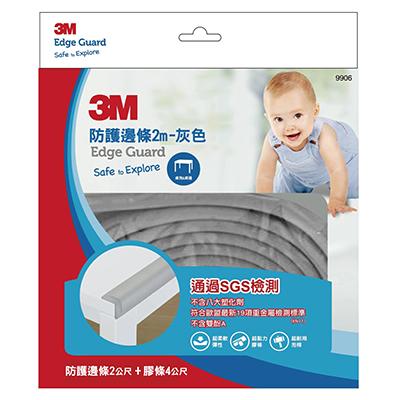 【悅兒樂婦幼用品?】3M 兒童安全防撞邊條2m-灰色