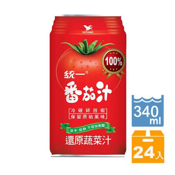 統一蕃茄汁340ml(24入/箱)【合迷雅好物商城】