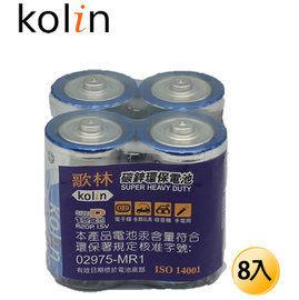 kolin 歌林碳鋅電池1號電池 8入【合迷雅好物商城】