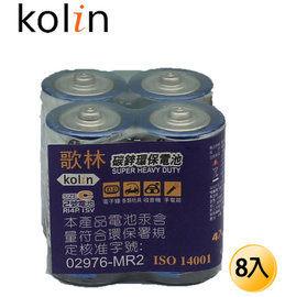 kolin 歌林碳鋅電池-2號電池 8入【合迷雅好物商城】