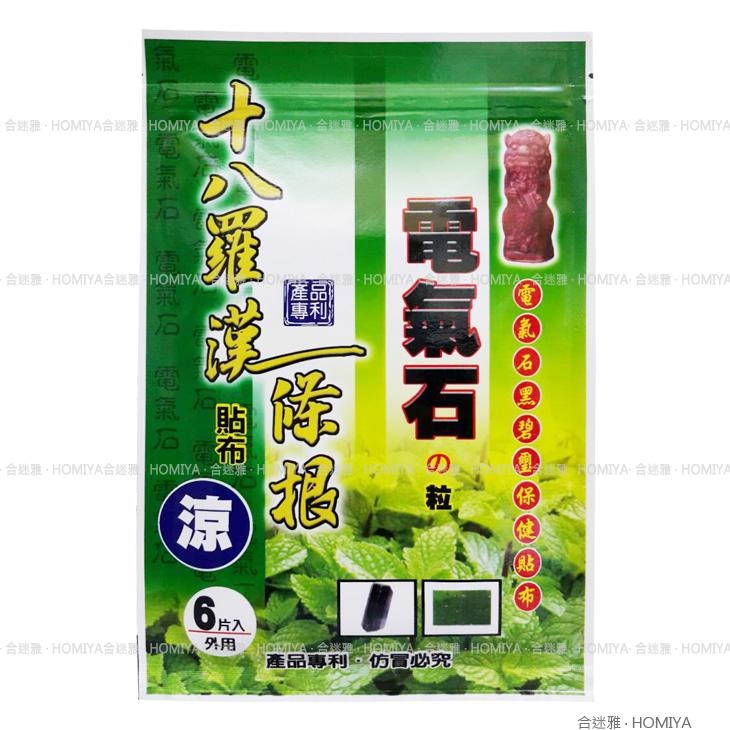 電氣石保健貼布-天然礦石黑碧璽(十八羅漢一條根貼布)(6片/包)【合迷雅好物商城】