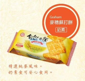 中祥自然之顏麥穗蘇打餅乾(奶素)140g【合迷雅好物商城】