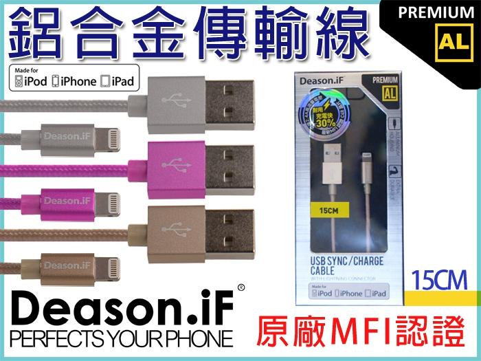 2.4A快充 Deason.iF 15CM APPLE原廠MFI認證 Lightning Cable 充電/傳輸線/C48 晶片/電源線 數據線/IPHONE 5/5S/5C/6/6S/PLUS/6+..