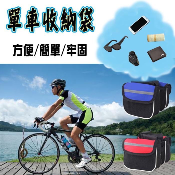 自行車前置馬鞍包/防潑水/上管/坐管/騎行包/自行車包/單車/腳踏車/小折/環島