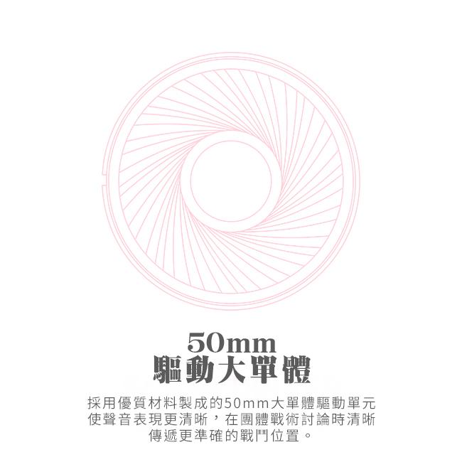 採用50mm驅動單體,優質立體聲音質,聲音表現清晰自然且沉穩。
