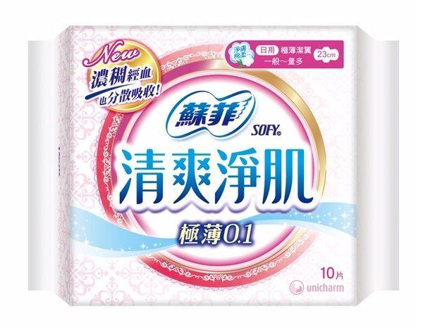 蘇菲 清爽淨肌 極薄0.1 潔翼 日用 23cmX10片/包