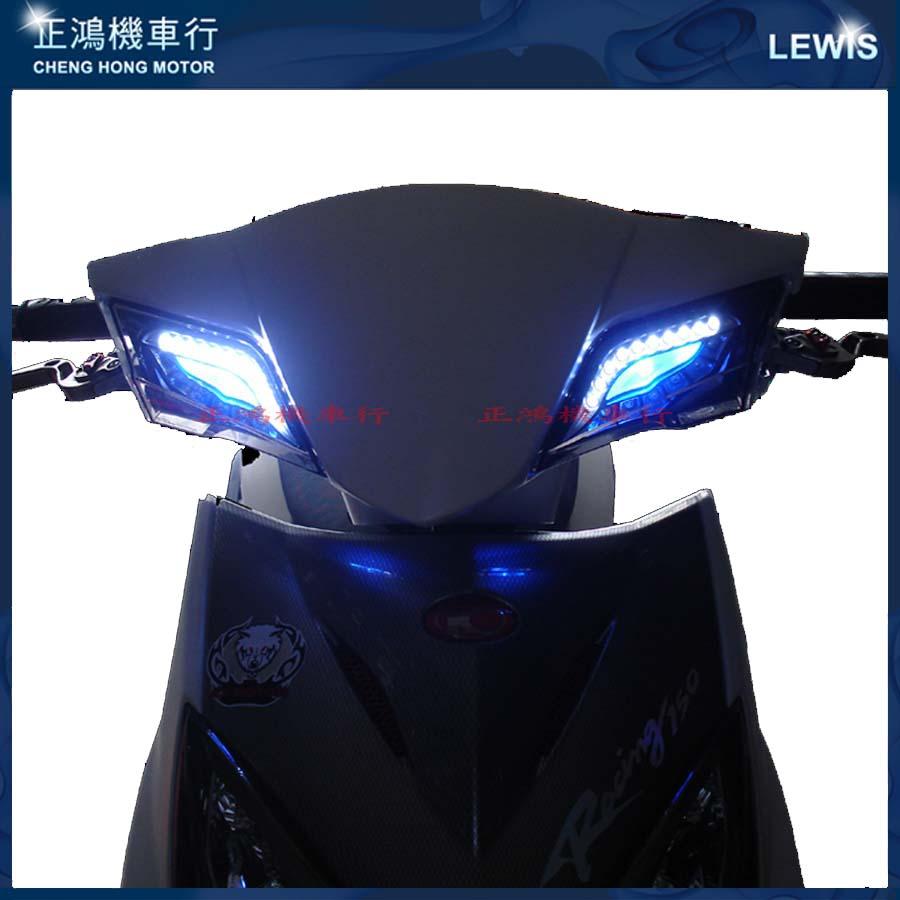 正鴻機車行 雷霆 LED日行前方向燈組 狂派