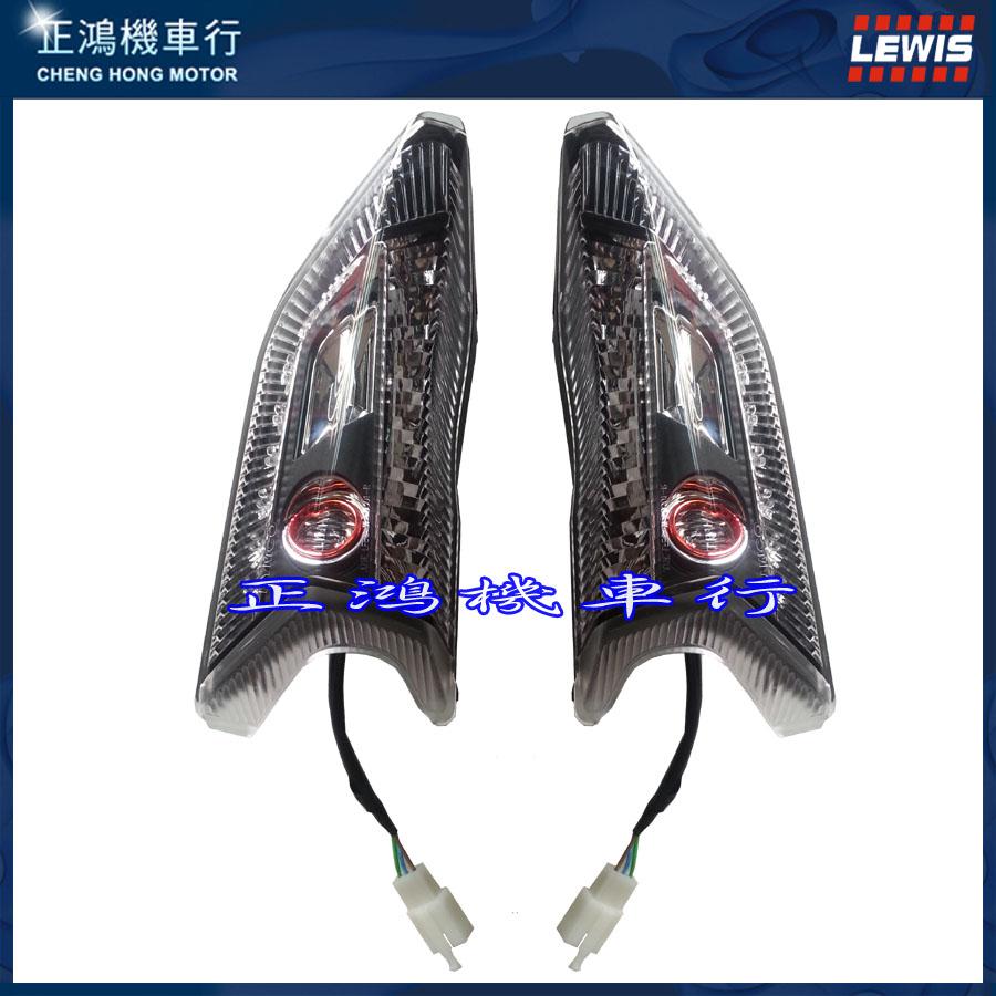 正鴻機車行 雷霆 LED日行前方向燈組 光陽原廠