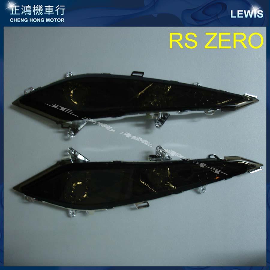 正鴻機車行 RS ZERO 前方向燈殼組 山葉 RS ZERO