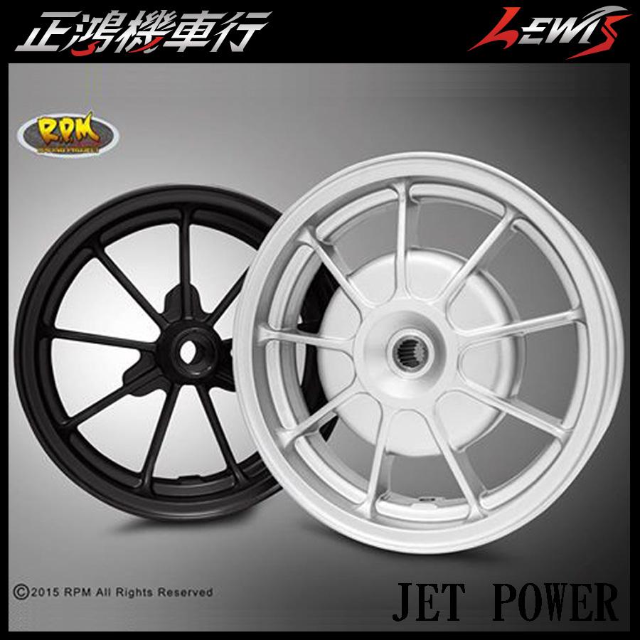 正鴻機車行 JET POWER 9爪 前碟 鑄造框 輪框 鋁圈 鋼圈 RPM 三陽 JET POWER