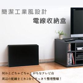 【日本林製作所】簡潔工業風設計.電線收納盒 / 集線盒 / 插座盒 / 電線整理 / 線路整理(SH-309)