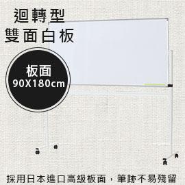 【日本林製作所】迴轉型雙面白板/白板架/腳輪移動式/會議用/90*180 / 90x180(商場、學校單位無法配送)(Z-KD-182)