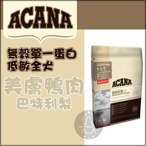 +貓狗樂園+ ACANA|愛肯拿。無穀單一蛋白低敏全犬:美膚鴨肉巴特利梨。1.2kg|$515--新配方