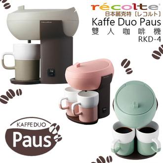 recolte 日本麗克特 RKD-4 雙人咖啡機 Kaffe Duo Paus 公司貨 0利率 免運機 烤三明治 烤模 熱壓吐司模 公司貨 0利率 免運
