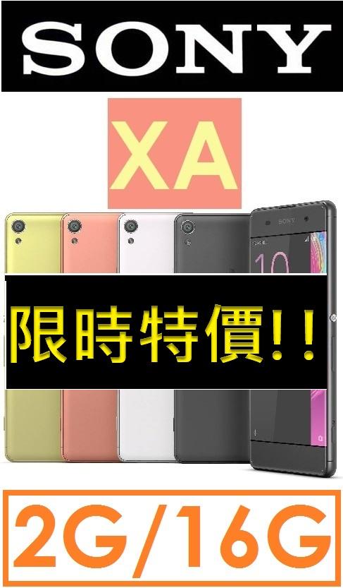 【原廠現貨】索尼 SONY Xperia XA(F3115)八核心 5吋 2G/16G 4G LTE 智慧型手機●2.5D●200GB