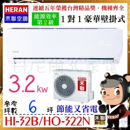 2016新機高效能【禾聯冷氣】6坪3.2kw一對一豪華分離壁掛式省電2級《HI-32B/HO-322N》全機三年保固